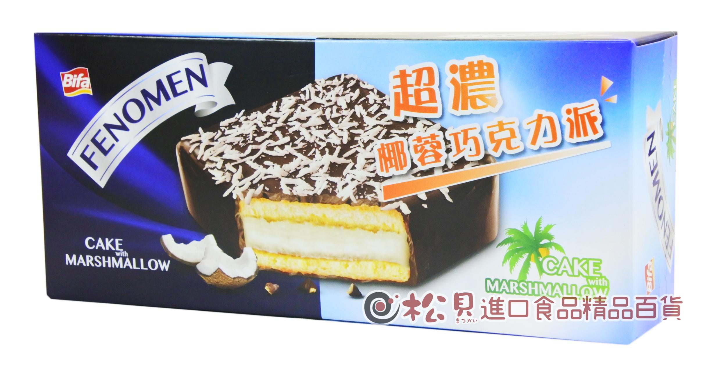 比夫超濃椰蓉巧克力派200g【4711372661176】.jpg