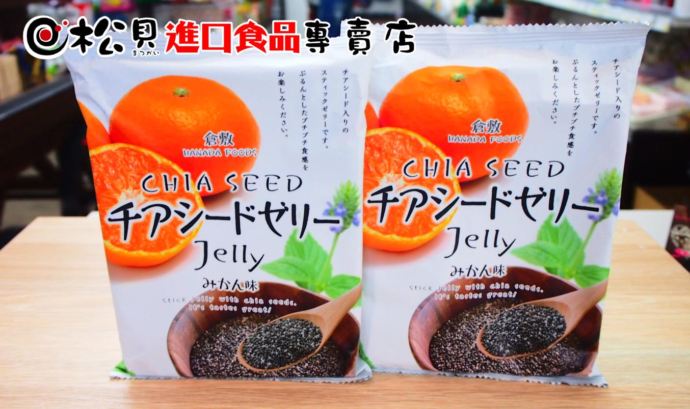 花田奇亞籽橘子果凍條10本170g.jpg