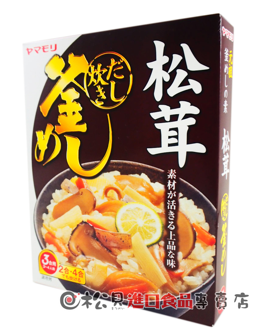 山森松茸炊飯素221g.jpg