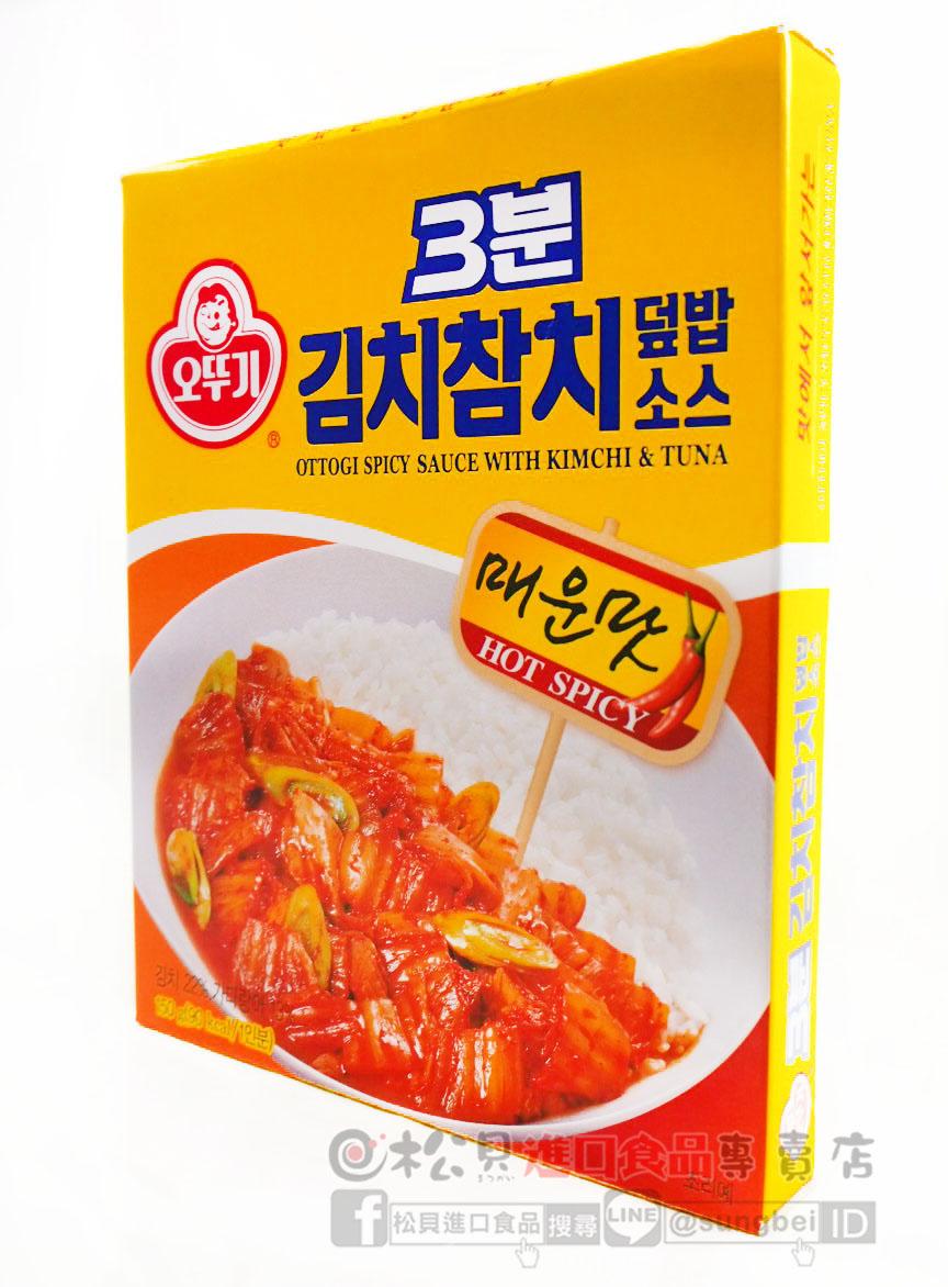 韓國奧多吉泡菜鮪魚料理包150g【8801045294018】.jpg