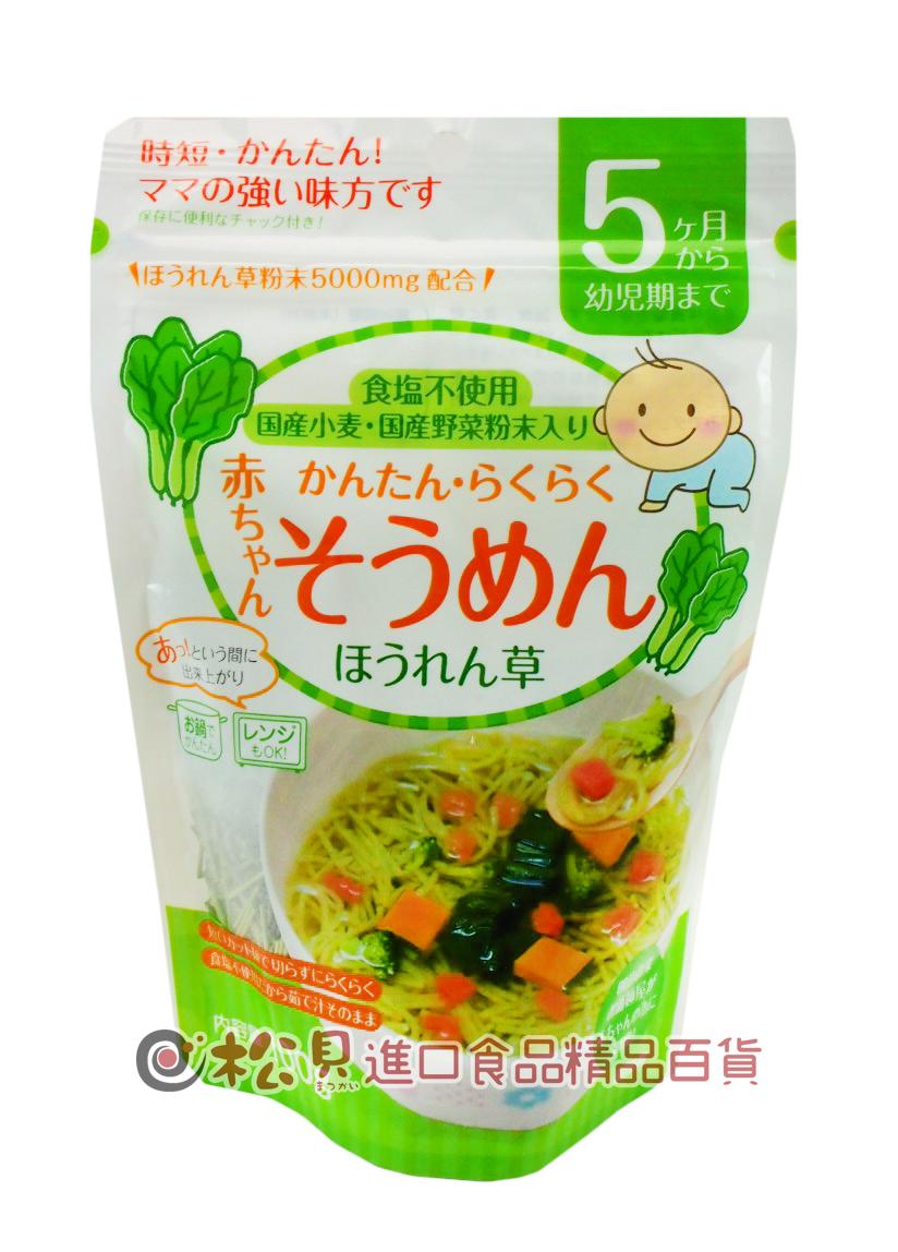 田靡嬰兒菠菜細麵100g【4974657122209】.jpg