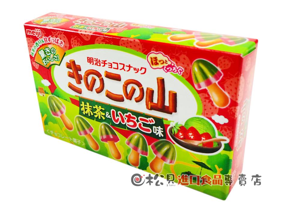 明治草莓&抹茶蘑菇巧克力66g【4902777012100】.jpg