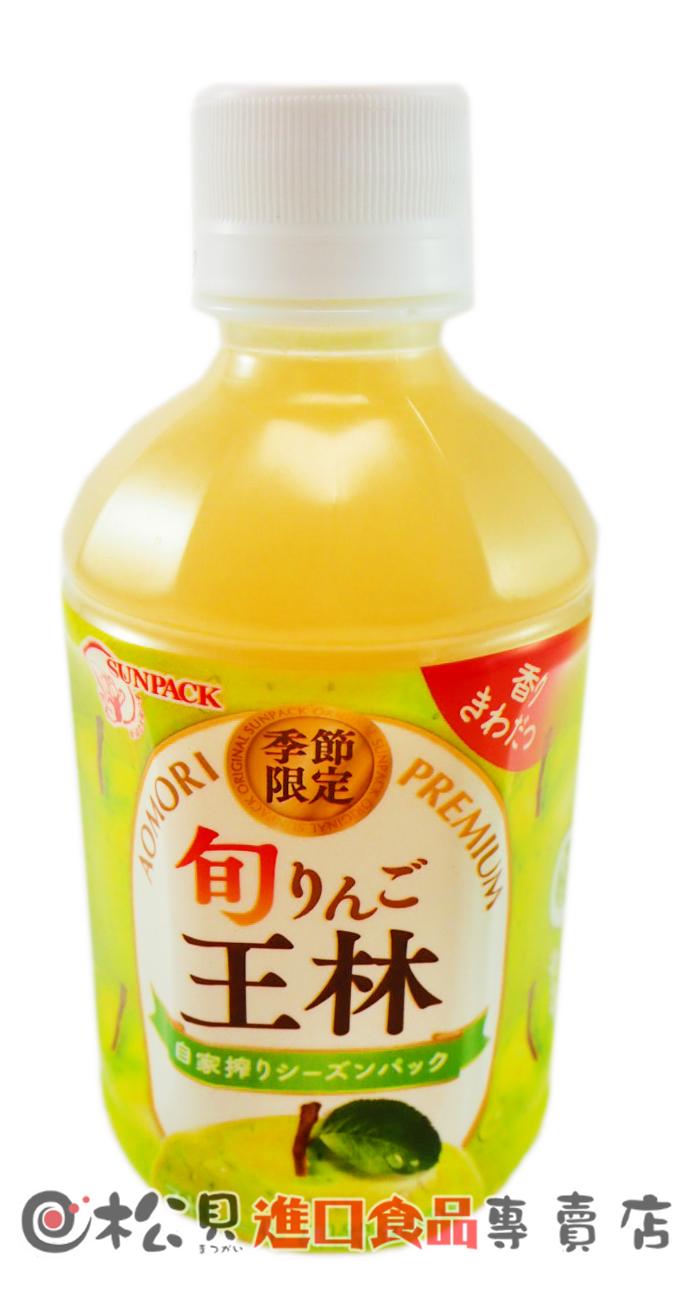 GoldPak季節旬王林蘋果汁280ml【4571247511018】.jpg