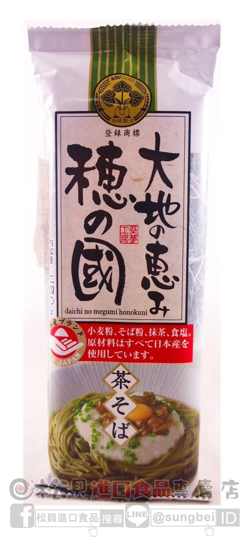岩田抹茶蕎麥麵240g【4560159441100】.JPG