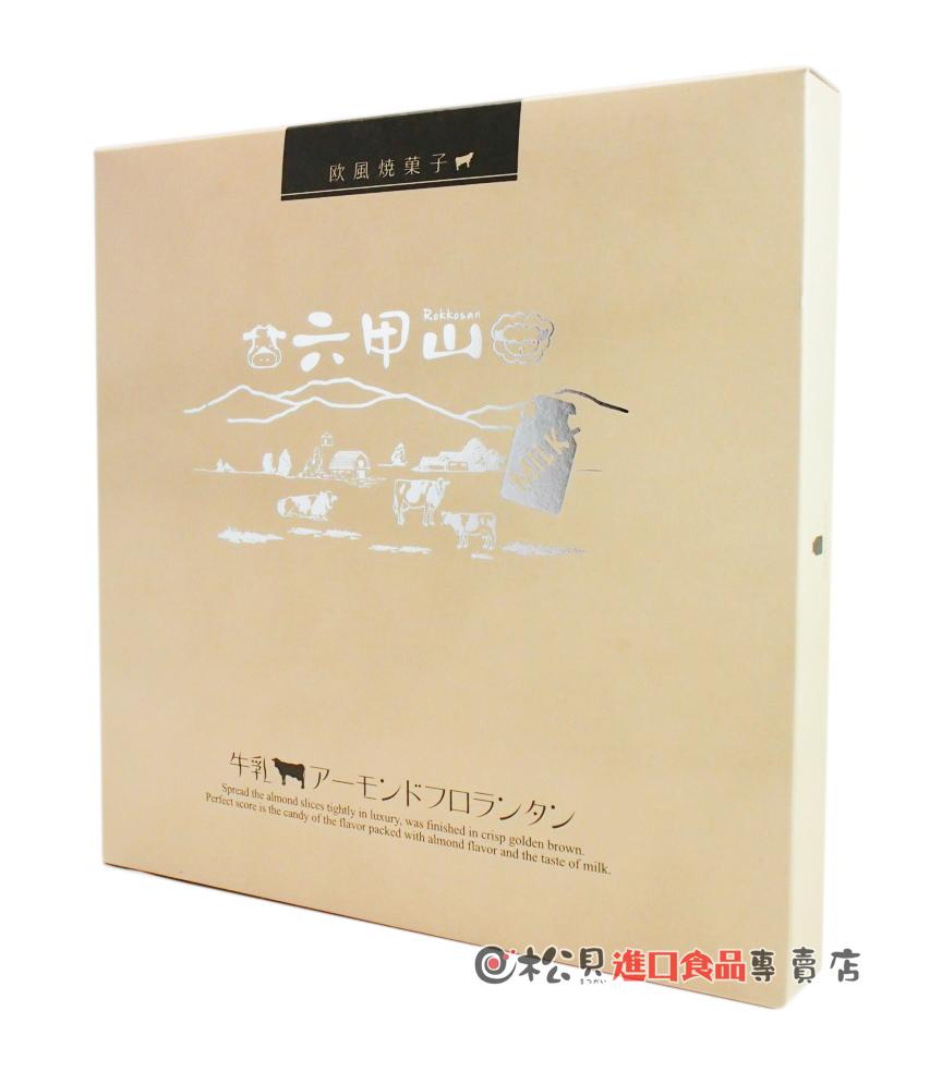 丸三六甲山牛奶杏仁酥禮盒150g【4902975073231】.jpg