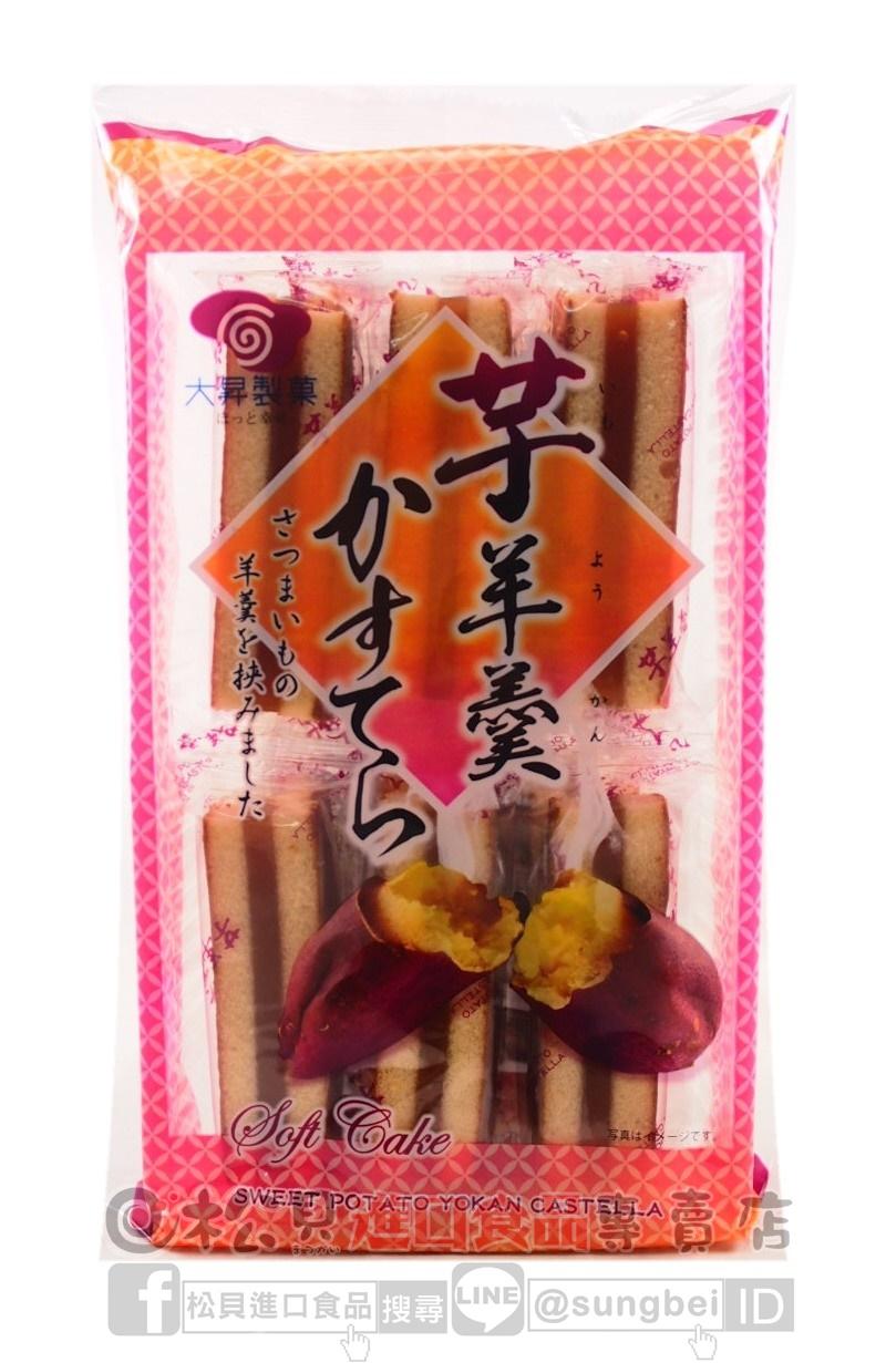 大昇芋羊羹夾心蛋糕210g【4904902155010】.JPG