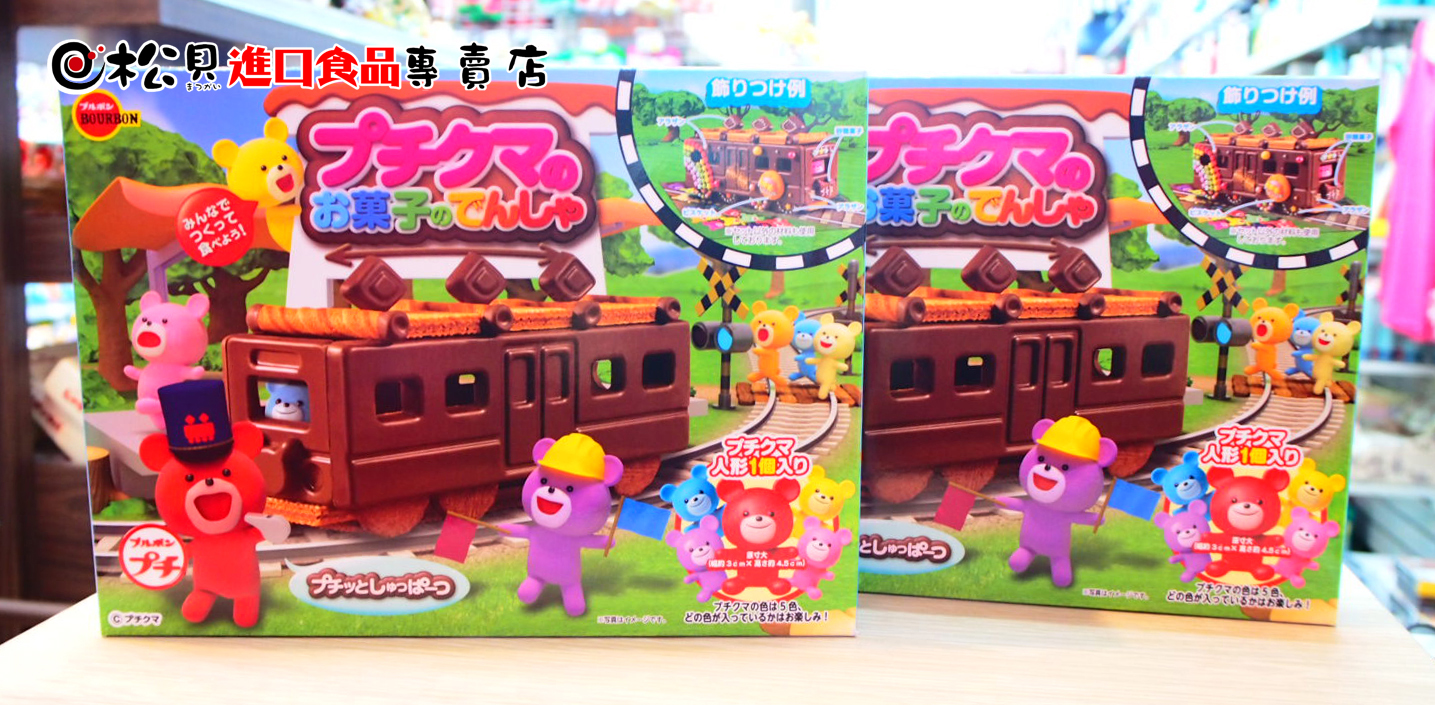 北日本小熊DIY巧克力火車餅306g3.jpg