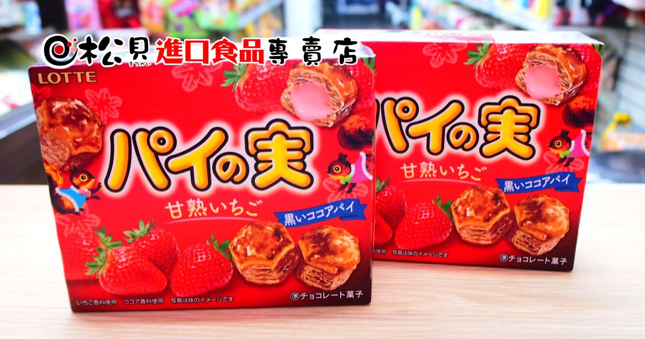 樂天草莓泡芙69g.jpg