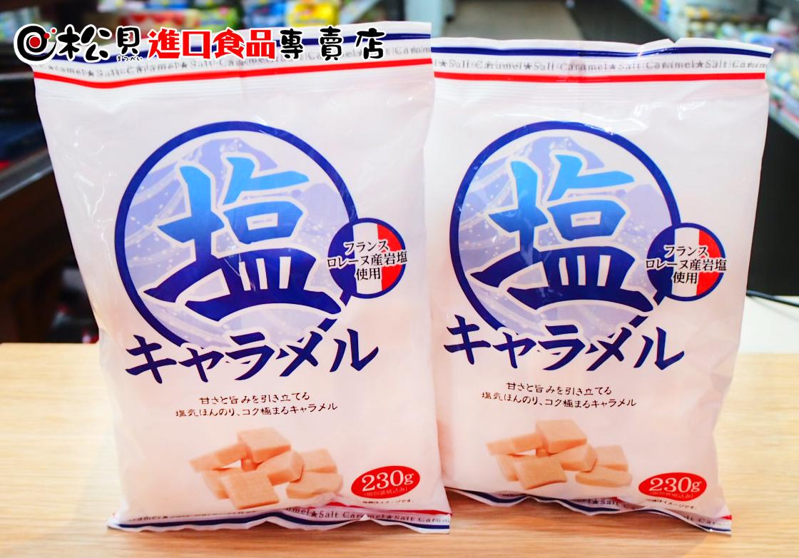 宮田鹽味牛奶糖230g.jpg