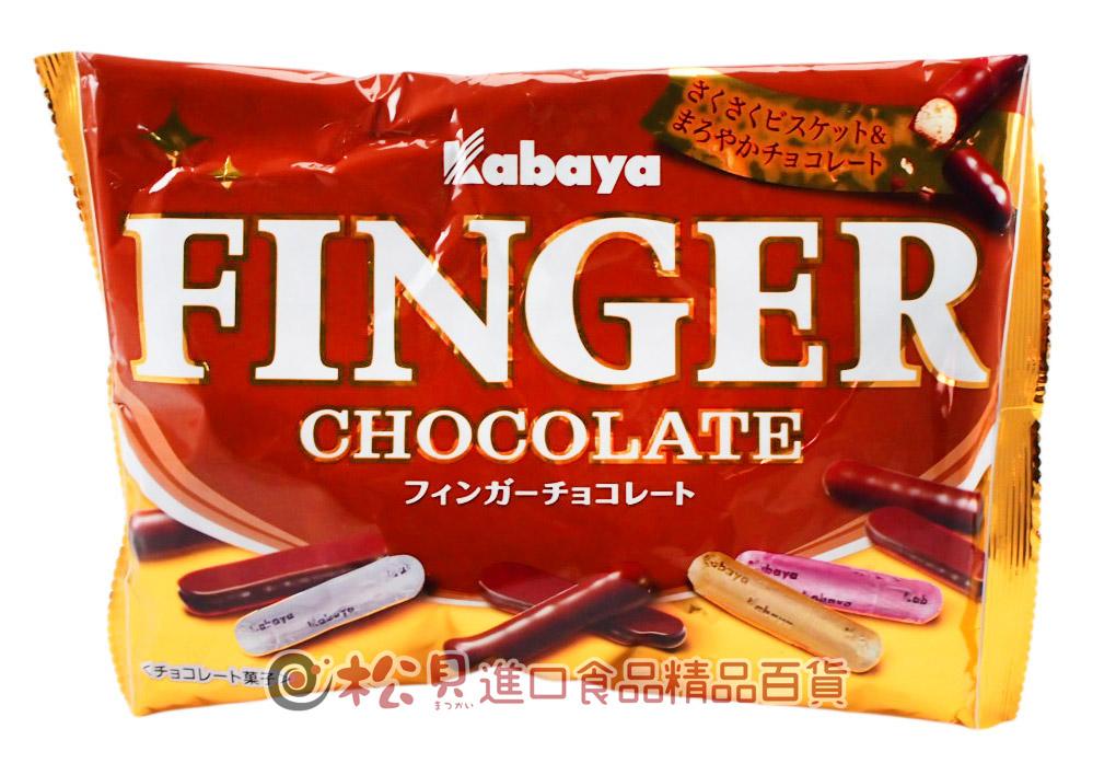 卡巴金手指巧克力164g【4901550139584】.jpg