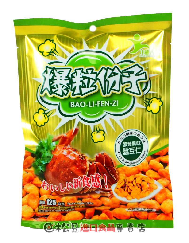 爆粒份子蟹黃味蠶豆125g【4713507024351】.jpg