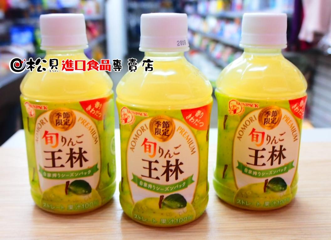 GoldPak季節旬王林蘋果汁280ml.JPG