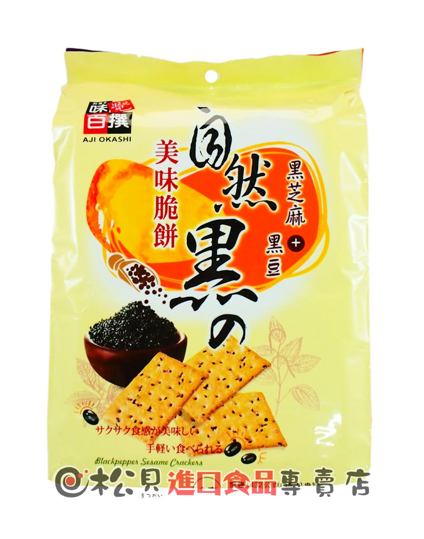 味覺百譔自然黑美味脆餅432g.jpg