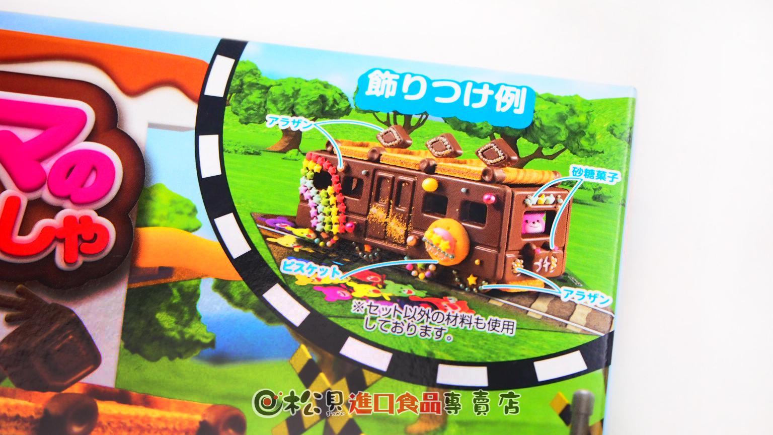 北日本小熊DIY巧克力火車餅306g2.jpg