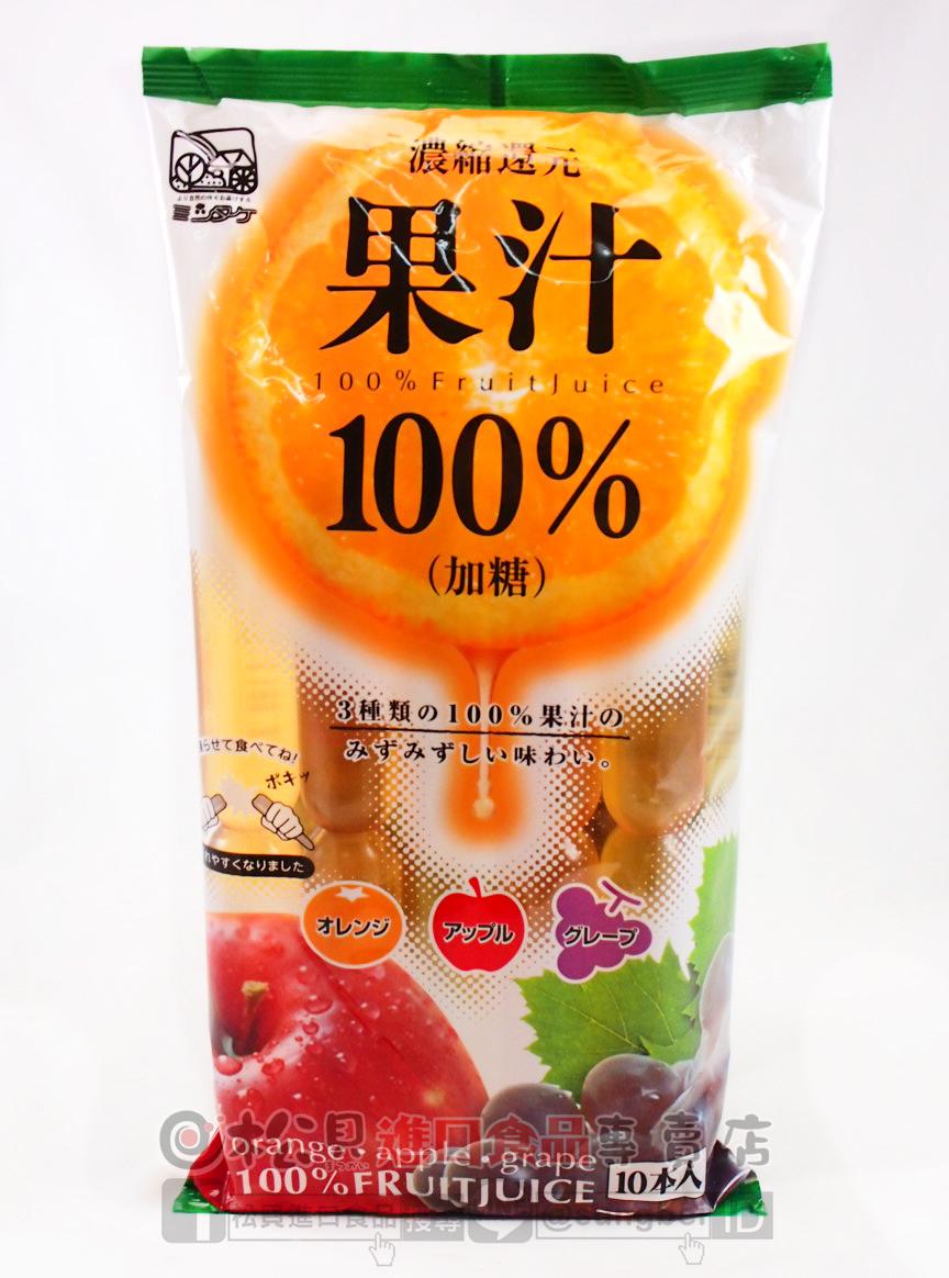 光武100%水果冰棒10本入630ml【4978047232547】.jpg