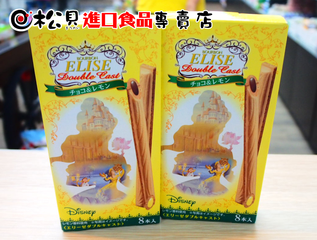 北日本美女與野獸威化餅(巧克力&檸檬)30g.jpg