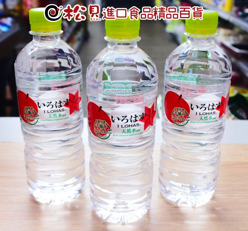 ILOHAS蘋果風味水555ml.jpg