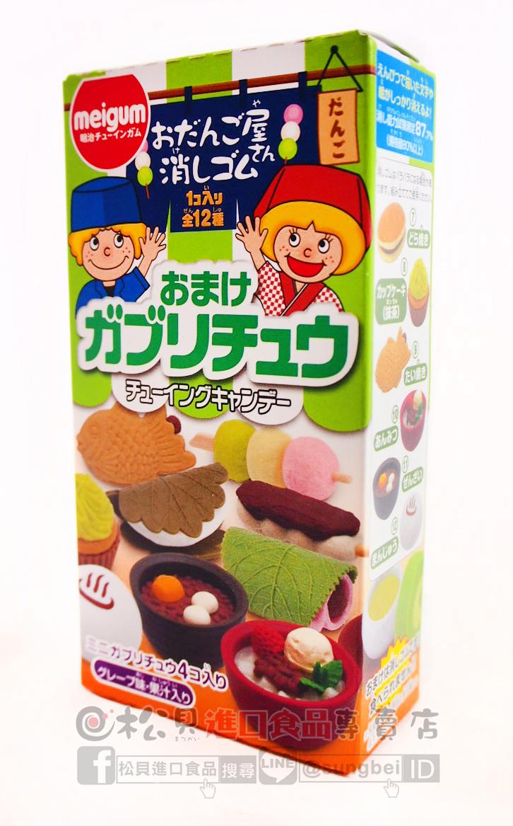 明治糖果(附日式甜點橡皮擦)16g【4902744023214】.JPG