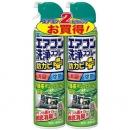 冷氣保養清潔劑2入綠【4901080646613】