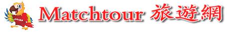 尚程國際旅行社有限公司