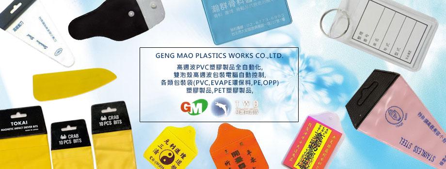 香火袋套,健保卡套,耿貿塑膠工廠有限公司