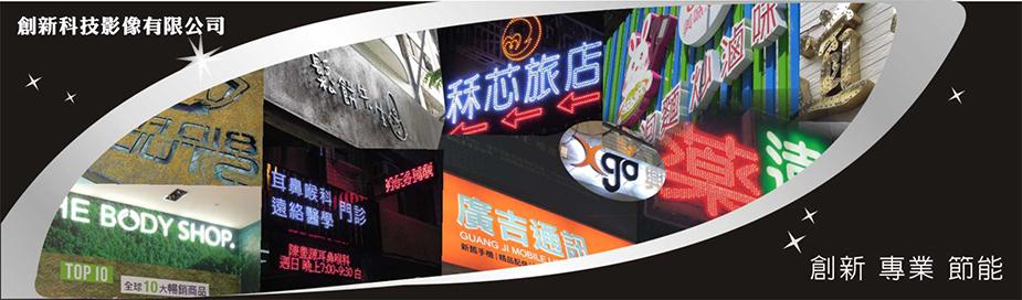 創新科技影像有限公司/高雄LED招牌/字幕機/招牌規劃設計