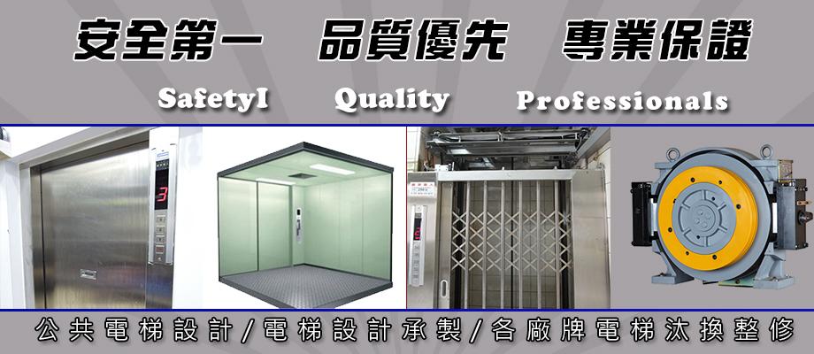 立並客貨電梯有限公司 Lipin-Elevtor Co.,Ltd