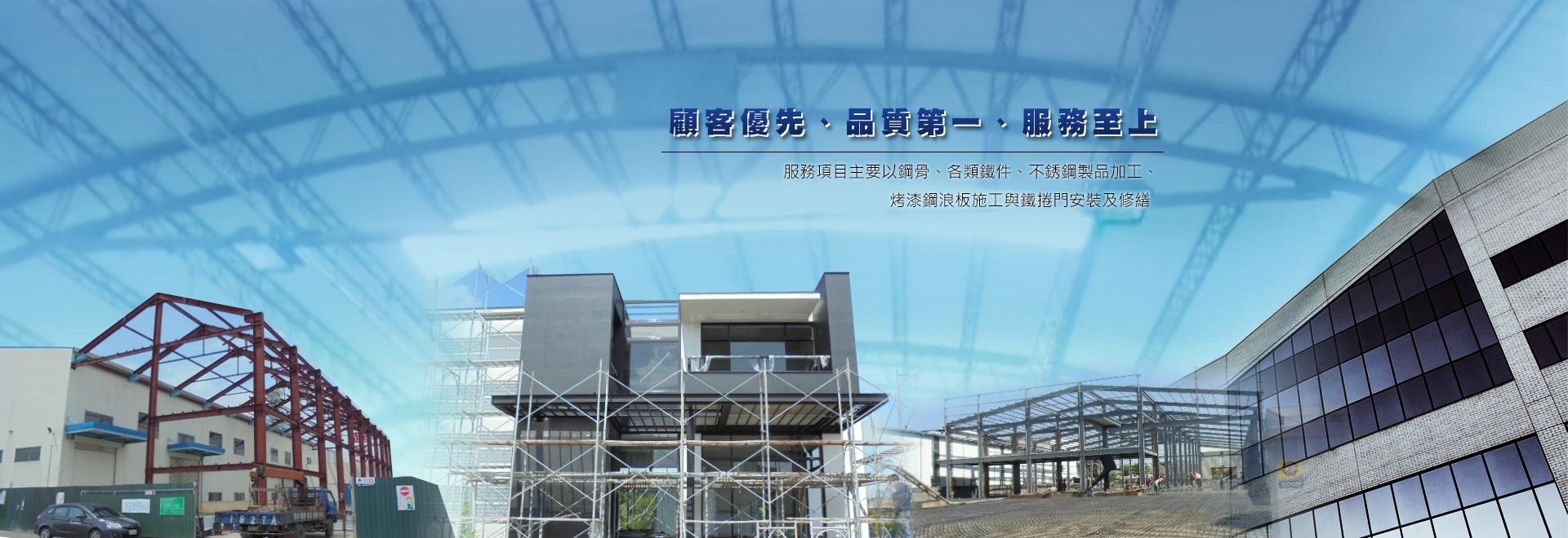 彰化鋼構工程,鋼骨結構,安立鋼構工程有限公司