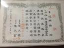 河合鋼琴銷售獎狀(南部總經銷) (1)