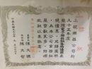 河合鋼琴銷售獎狀(南部總經銷) (2)