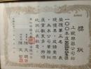 河合鋼琴銷售獎狀(南部總經銷) (4)