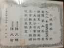 河合鋼琴銷售獎狀(南部總經銷) (5)