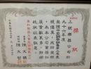 河合鋼琴銷售獎狀(南部總經銷) (3)