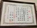 河合鋼琴銷售獎狀(南部總經銷) (9)