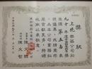 河合鋼琴銷售獎狀(南部總經銷) (10)