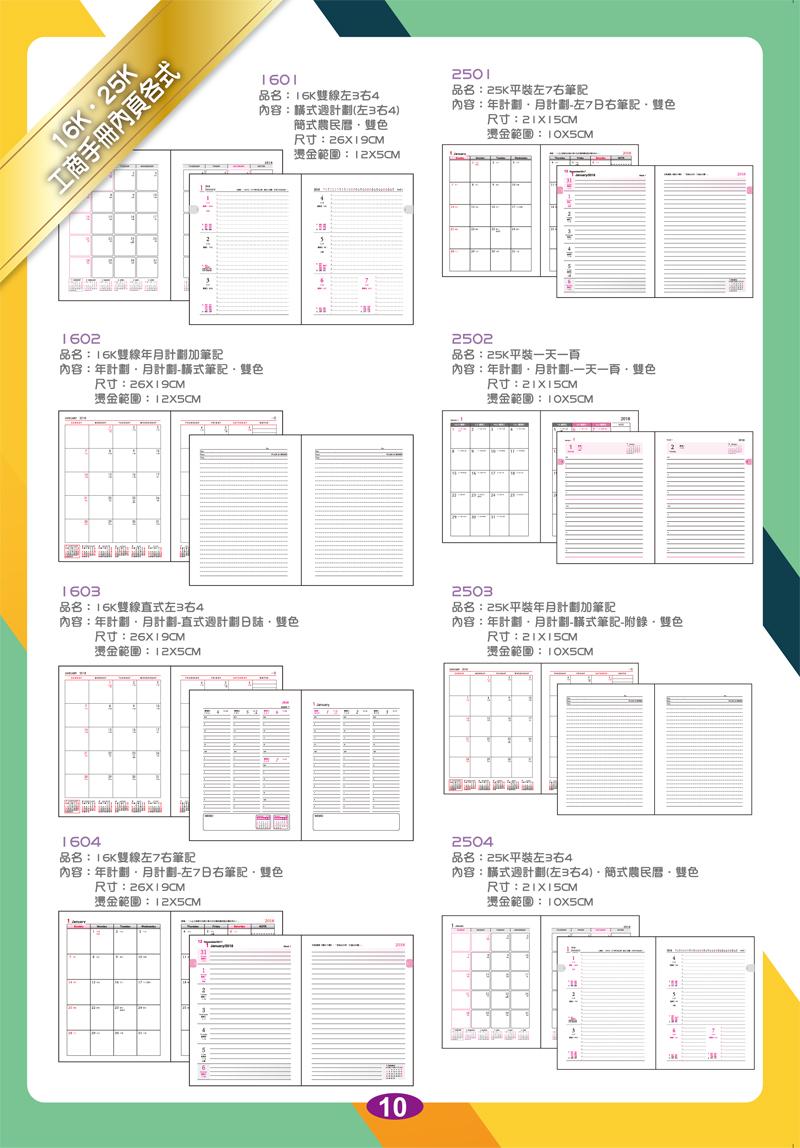 2017工商日誌10.jpg