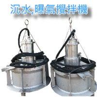 沉水曝氣攪拌機