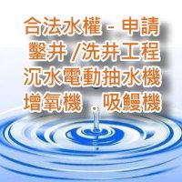 水權代辦水權申請.水權展限