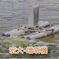 增氧機/宏大鑿井/宏大泵浦