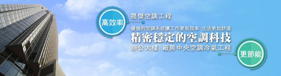 晟傑空調工程有限公司