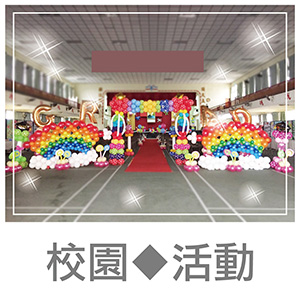 校園活動.jpg