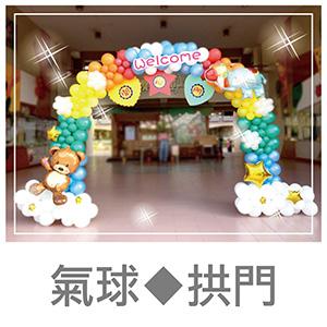 氣球拱門O.jpg