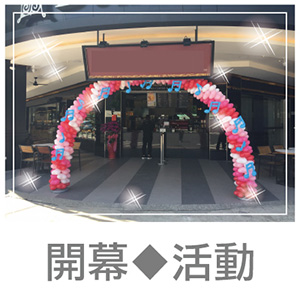開幕活動.jpg
