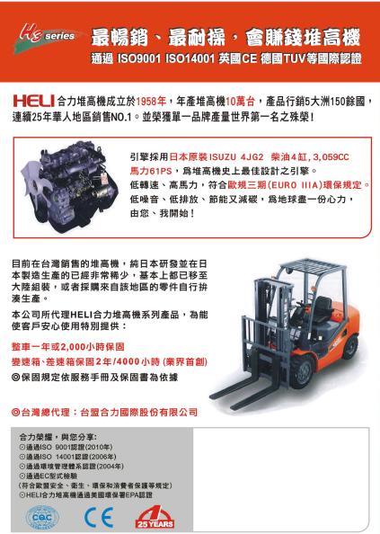 合力柴油堆高機2-3.5噸2.png