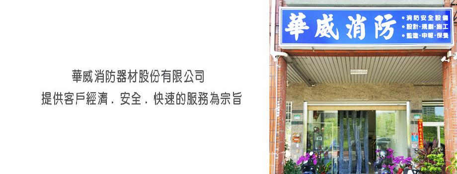 華威消防器材股份有限公司