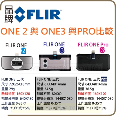 FLIR ONE_ALL_400.jpg