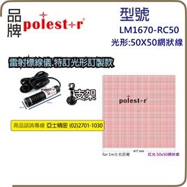 雷射標線儀.LM1670RC50_270.jpg