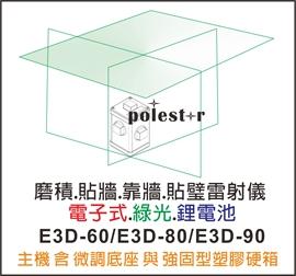 墨線示意圖 3D_E3D_02_270.jpg