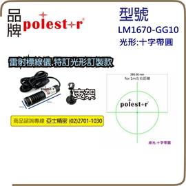 雷射標線儀.LM1670RR10_270.jpg