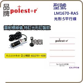 雷射標線儀.LM1670RA5_270.jpg